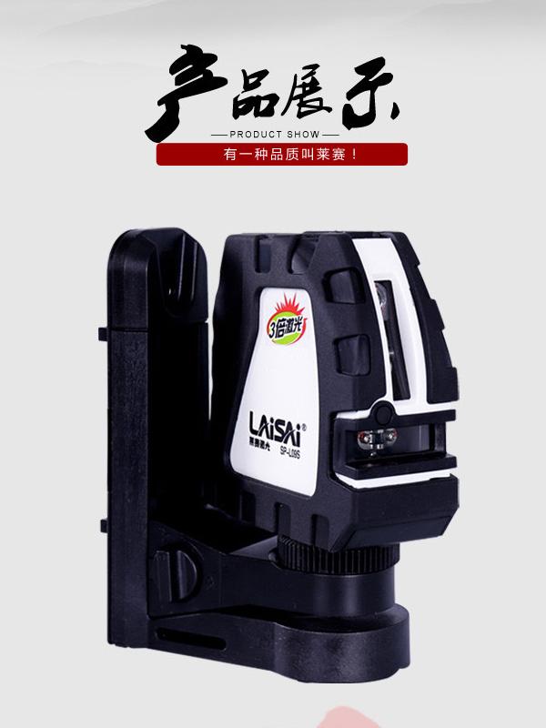 Hình ảnh Máy quét laser Laisai SP-L09S